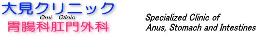 大見クリニック胃腸科肛門外科 公式ホームページ