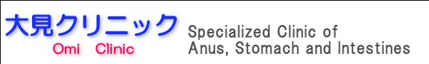 大見クリニック大腸・肛門外科 公式ホームページ